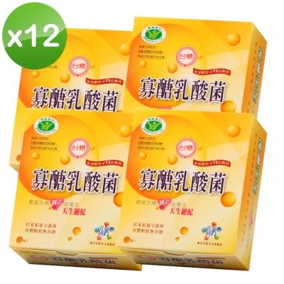 台糖-寡醣乳酸菌-30包-盒-x12盒家庭組