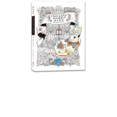 魔法動物:絕對珍藏明信片著色書