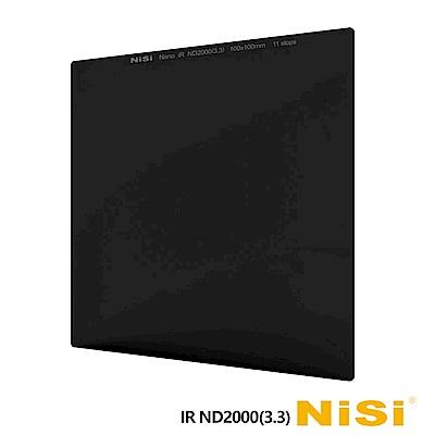 NiSi 耐司 IR ND2000(3.3) 方型減光鏡 100x100mm-減...