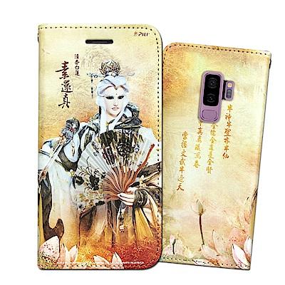 霹靂授權 Samsung Galaxy S9+/S9 Plus 布袋戲磁力皮套(...