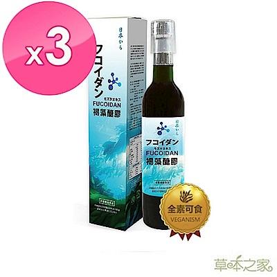 草本之家-日本原裝進口褐藻糖膠液500mlX3瓶