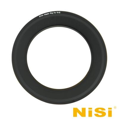 NiSi-耐司-100系統-67-86mm-濾鏡支架轉接環-V2-II-專用