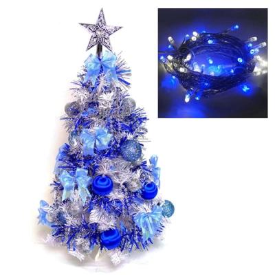 藍銀色系經典白色聖誕樹60cm+LED50燈插電式透明線藍白光