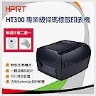 HPRT漢印 HT300 專業級條碼標籤印表機
