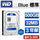 WD威騰 WD5000AZLX 藍標 500GB 3.5吋SATA硬碟/3y