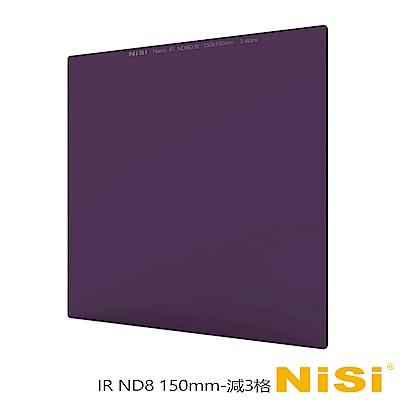 NiSi 耐司 IR ND8 方型減光鏡 150x150mm-減3格