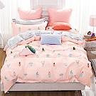 Ania Casa粉黛 雙人四件式 100%精梳棉 台灣製 床包被套純棉四件組