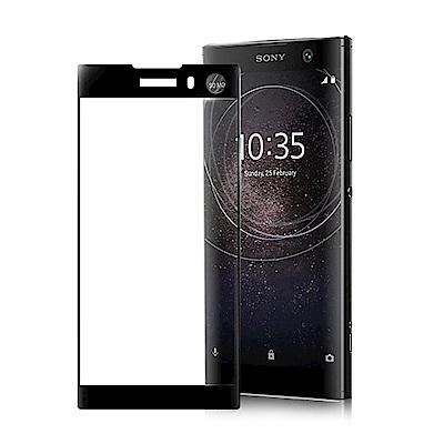 Xmart for SONY Xperia XA2 滿版3D高規格鋼化玻璃貼-黑