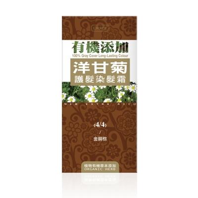 ORRER歐露兒 有機添加洋甘菊護髮染髮霜-金銅棕(4/4)