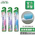 日本獅王LION 細潔超柔護齦牙刷 (顏色隨機出貨)