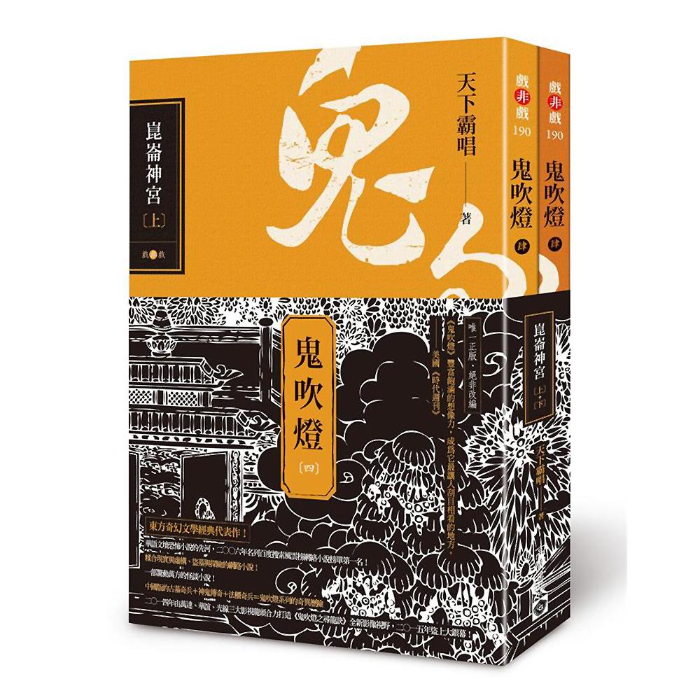 鬼吹燈(四):崑崙神宮(上+下)