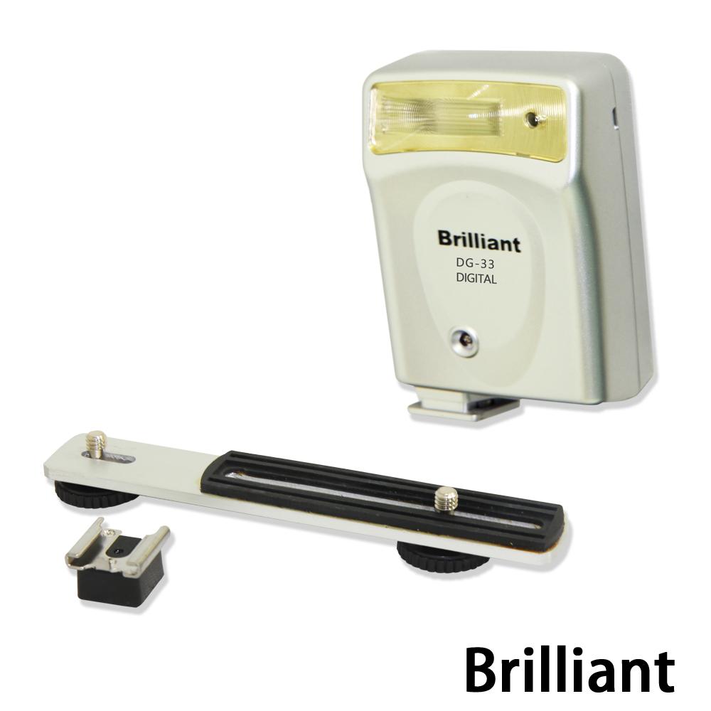 Brilliant DG-33 無線光感觸發小閃燈