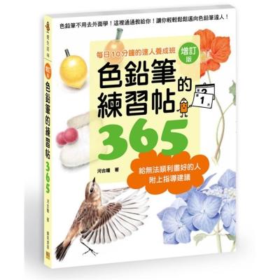 色鉛筆的練習帖365增訂版