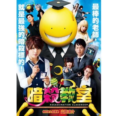 暗殺教室 DVD