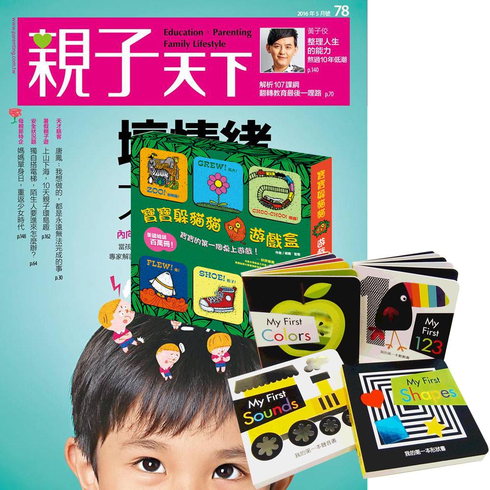 親子天下 (1年11期) + 新手父母陪寶寶一起成長的遊戲書 (全2套)