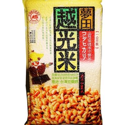 夢田CAS越光米(1kg真空/12入)