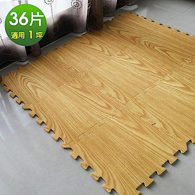 Abuns 和風耐磨淺色橡木紋巧拼地墊/安全地墊(36片裝-1坪)