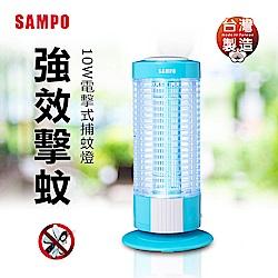 SAMPO聲寶 10W電擊式捕蚊燈 ML-PK10Y
