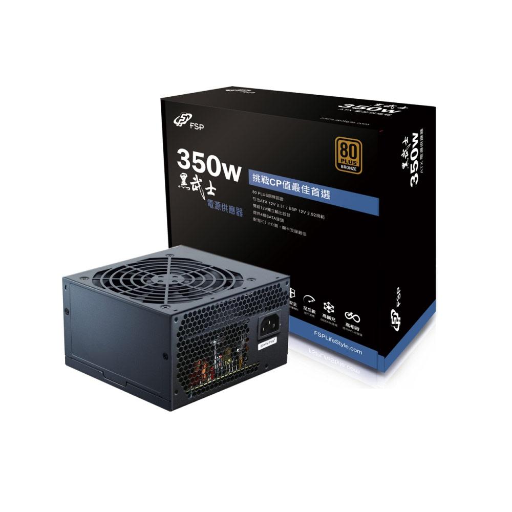 全漢 黑武士350W 80PLUS銅牌電源供應器