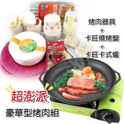 聰明省錢術-超澎派烤肉組/卡式爐+韓國原裝進口火烤兩用盤+烤肉用具(5-10人份)豪華型
