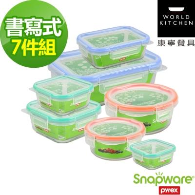 Snapware康寧密扣-彩色小屋耐熱玻璃保鮮盒7