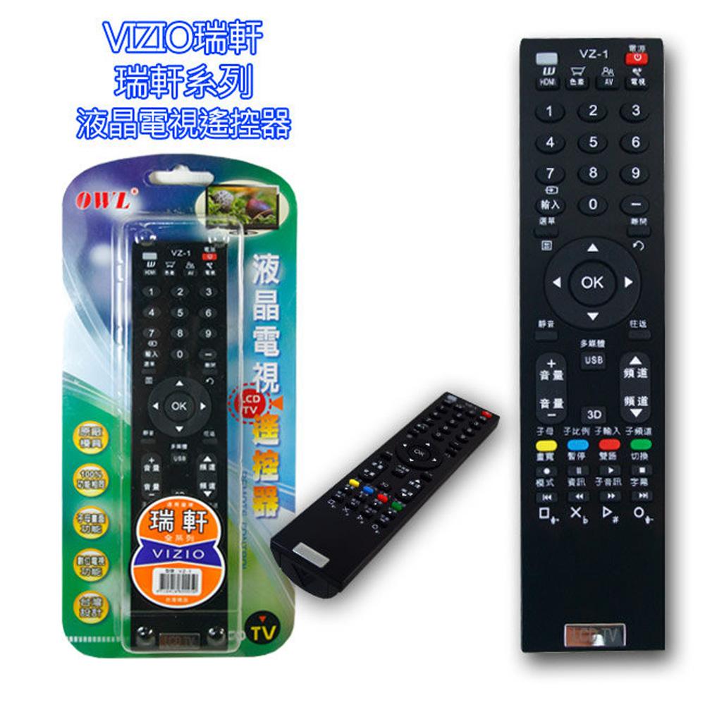 【OWL】VIZIO瑞軒液晶電視遙控器VZ1