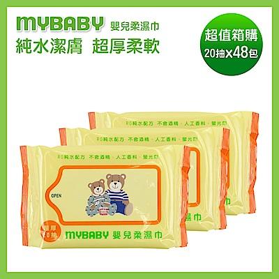 愛的世界 超厚嬰兒柔濕巾/濕紙巾20抽x48包/箱