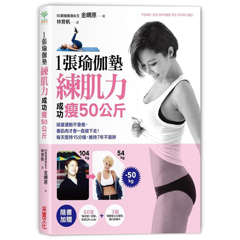 1張瑜伽墊練肌力,成功瘦50公斤:過量運動不會瘦,養肌肉才會一直瘦下去!