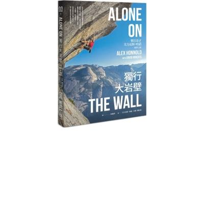 獨行大岩壁:攀岩奇才艾力克斯?哈諾築夢之旅
