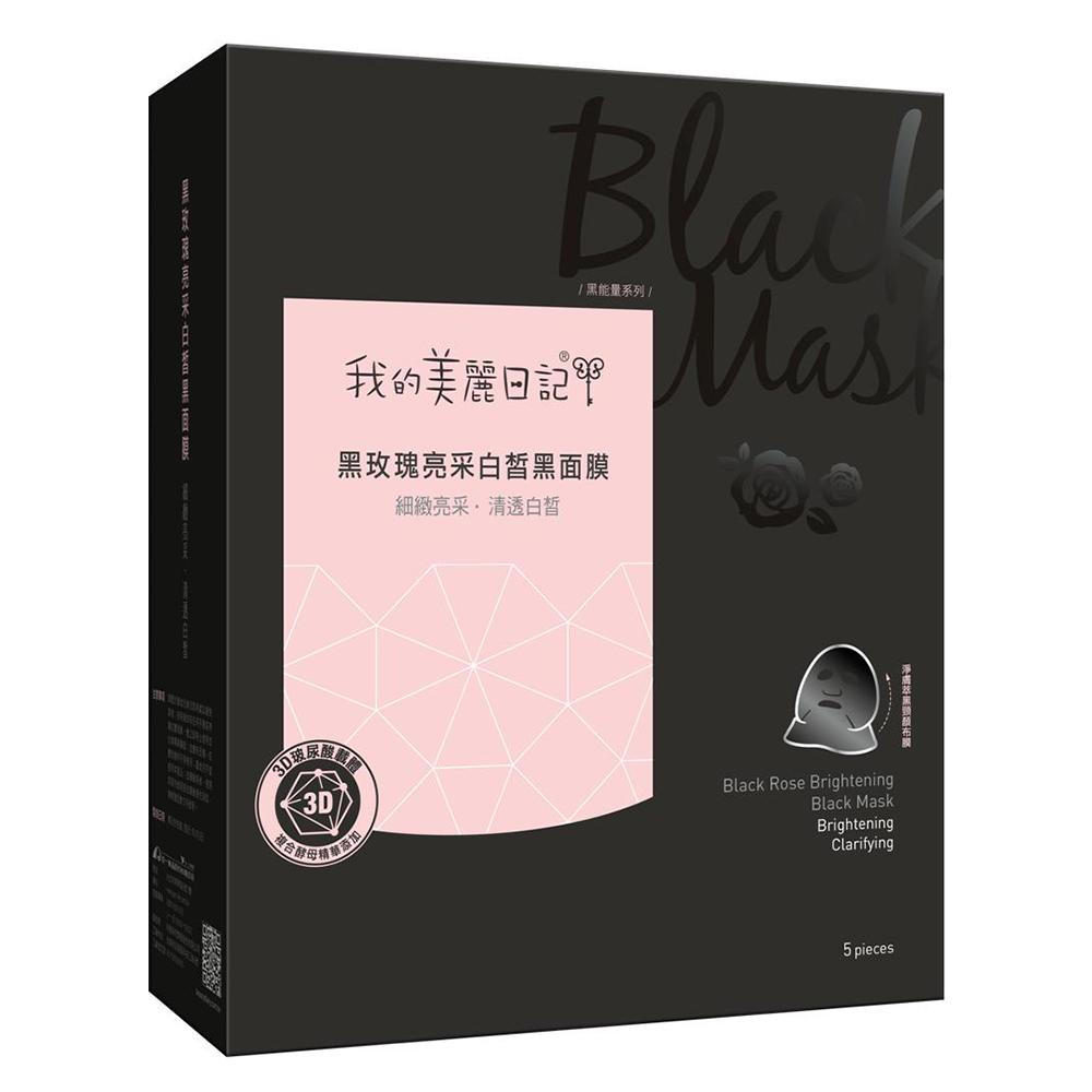 我的美麗日記 黑玫瑰亮采白皙黑面膜5入