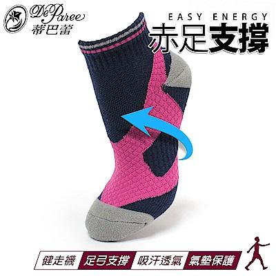 蒂巴蕾 赤足支撐 女 運動健走襪