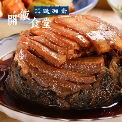 開飯食堂-南門市場逸湘齋 梅干扣肉 (210g/包)