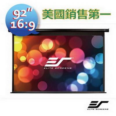 Elite Screens 億立銀幕 120吋 16:9 加長上黑邊暢銷型電動幕 @ Y!購物