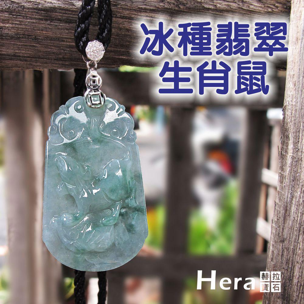Hera 絕美天然A貨冰種翡翠十二生肖項鍊(生肖鼠)