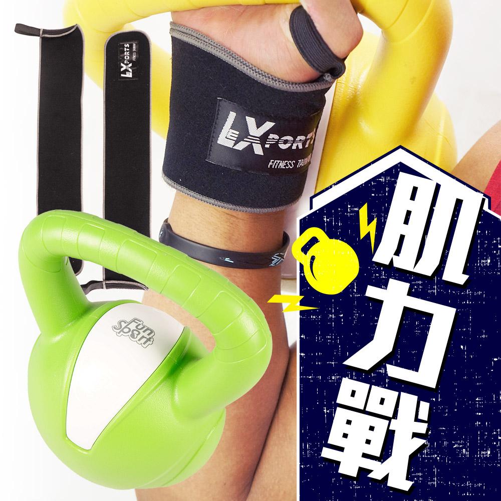 Fun Sport 【肌力戰】壺鈴8KG+腕部支撐護帶(纏繞式)