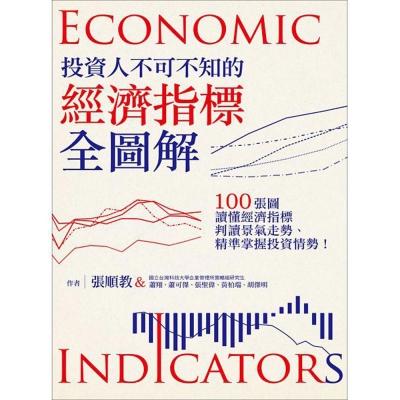 投資人不可不知的經濟指標全圖解