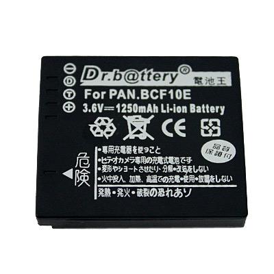 電池王 Panasonic BCF10E 高容量鋰電池