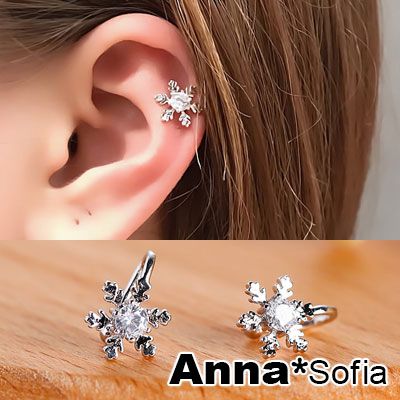AnnaSofia 閃亮鋯鑽 耳骨夾耳釦耳夾(雪花款-銀系)