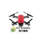 DJI Spark 迷你航拍機-全能套裝/荔枝紅(聯強貨)+聯強飛行課程