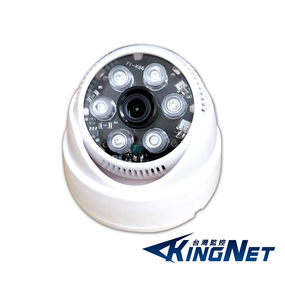 監視器攝影機KINGNET AHD 1080P SONY晶片8陣列燈室內半球監視器