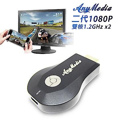 【二代時尚銀】雙核AnyMedia 無線影音鏡像器(送3大好禮)