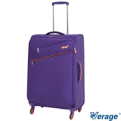 Verage 維麗杰 24吋二代極致超輕量旅行箱 紫