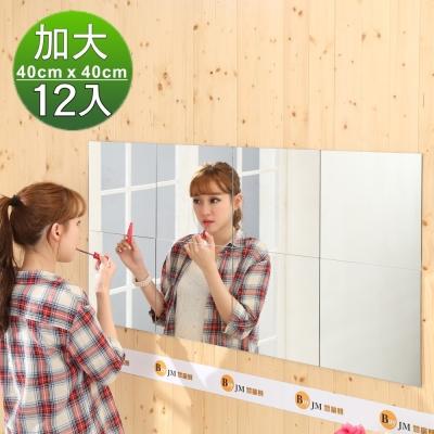 BuyJM艾莉亞加大40公分壁貼鏡/裸鏡/12片組-免組裝