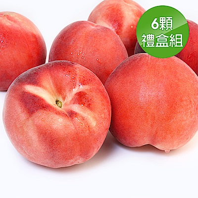 【愛上水果】美國空運加州水蜜桃 6顆禮盒組(約240g/顆)