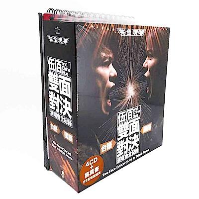 伍佰&China Blue 雙面對決演唱會全紀錄 CD 四片裝 限定精裝外盒版