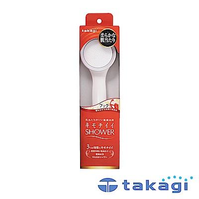 takagi 日本淨水Shower蓮蓬頭 - 細緻柔膚款