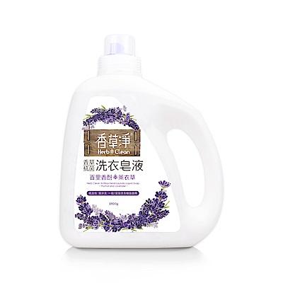 香草淨 抗菌洗衣皂液-百里香酚+薰衣草 1800g
