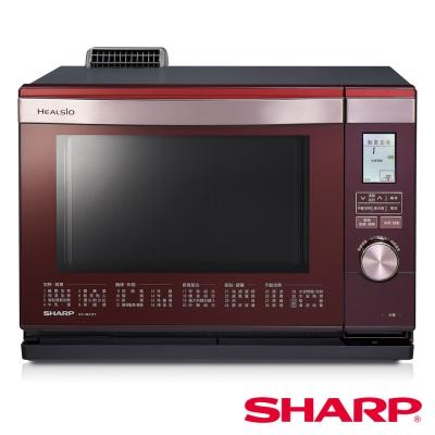 SHARP 夏普26L Healsio水波爐-AX-MX3T(R)