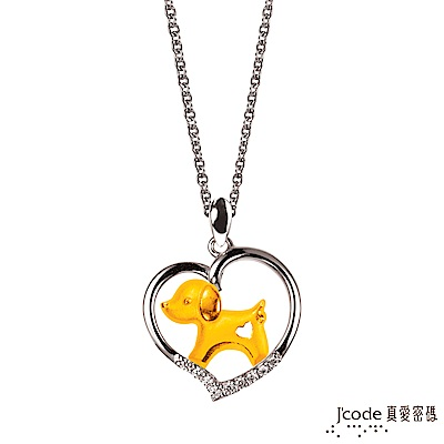 J'code真愛密碼 幸福小狗黃金/純銀墜子 送項鍊