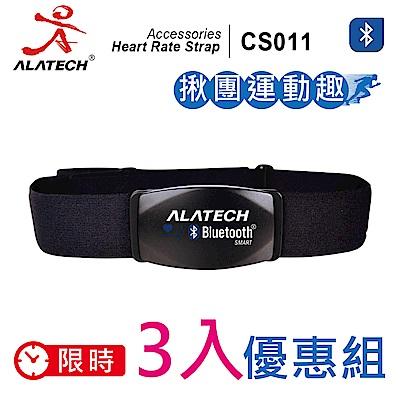 ALATECH  CS011藍牙無線運動心率胸帶 (織帶前扣式束帶) -限時3入優惠組